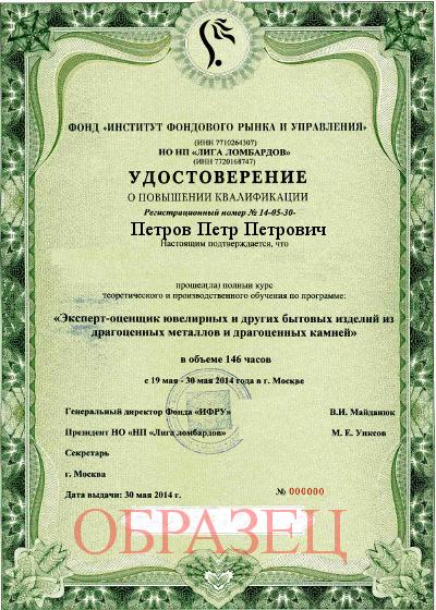 образец залогового билета ломбарда