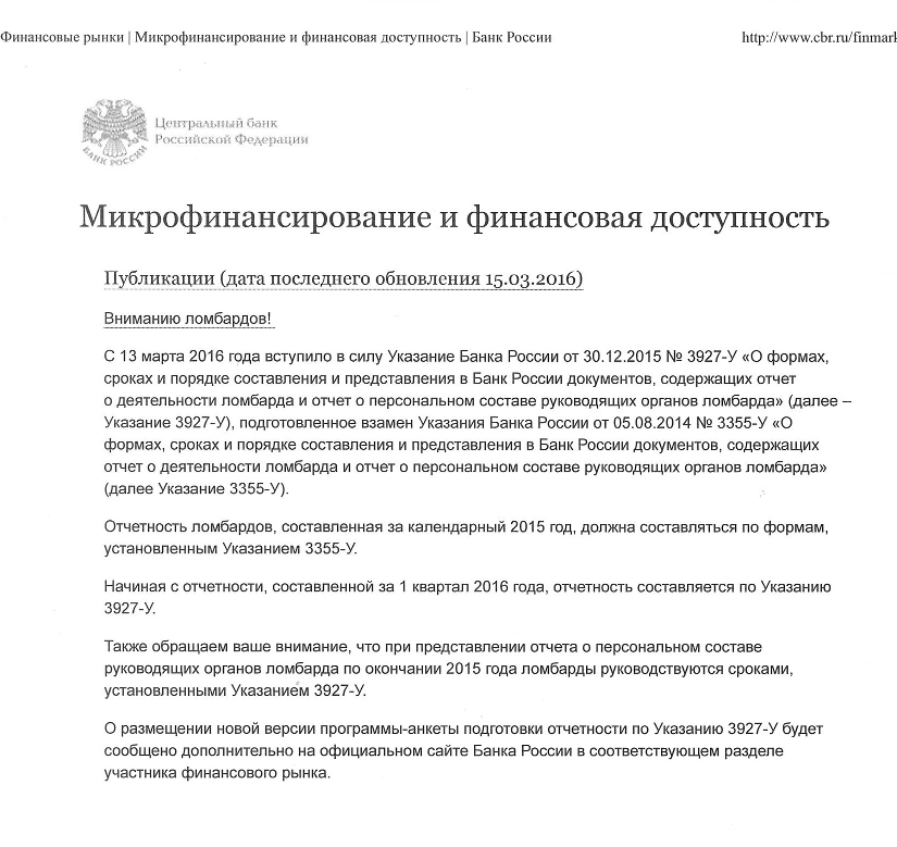 749691f27ae8 Направляем Вам для сведения и использования в работе размещенную на  официальном сайте Банка России информацию ...