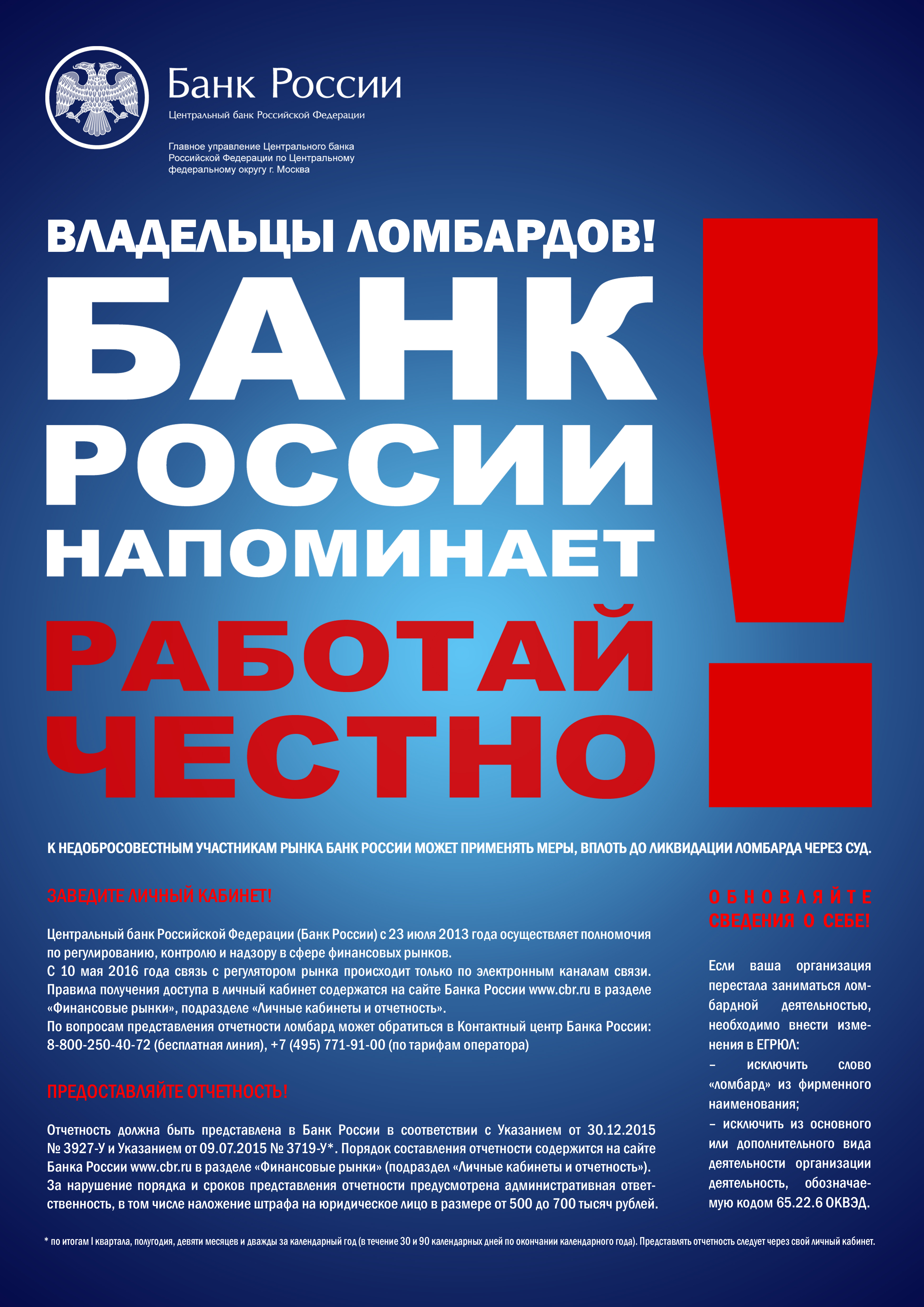 Публикуем, во вложении, плакат ... 01881ebdbb1