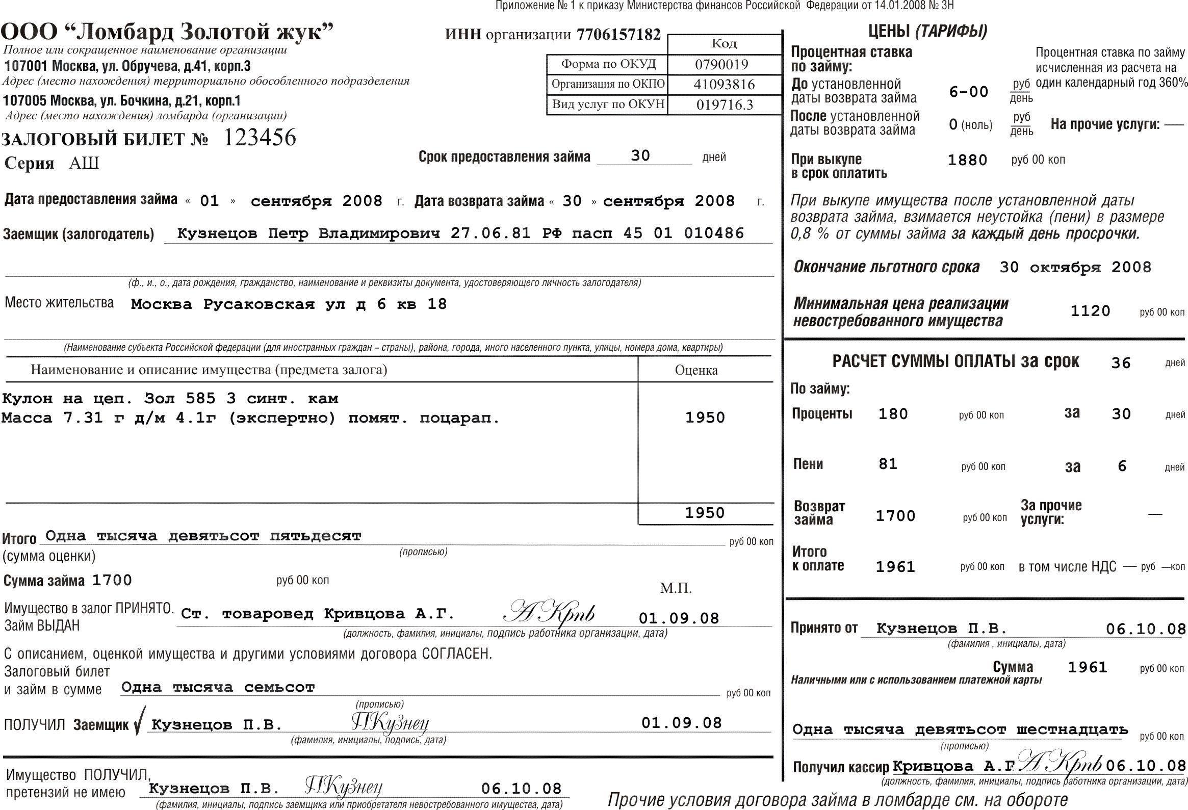 Заявление р13001 в ворде - 5